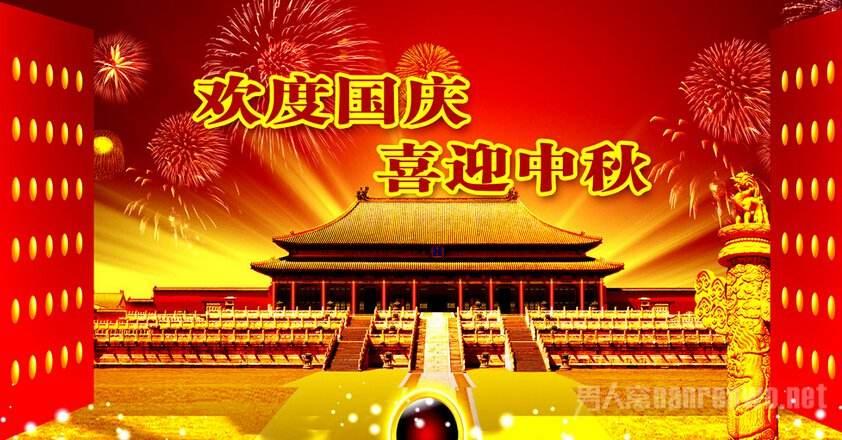 壹味科技总经理田启携全体员工祝全国人民国庆节快乐!