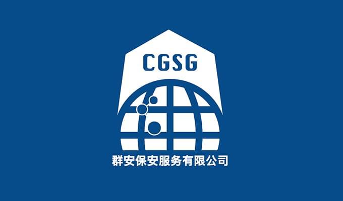 西安网站建设案例-群安保安宣传画册