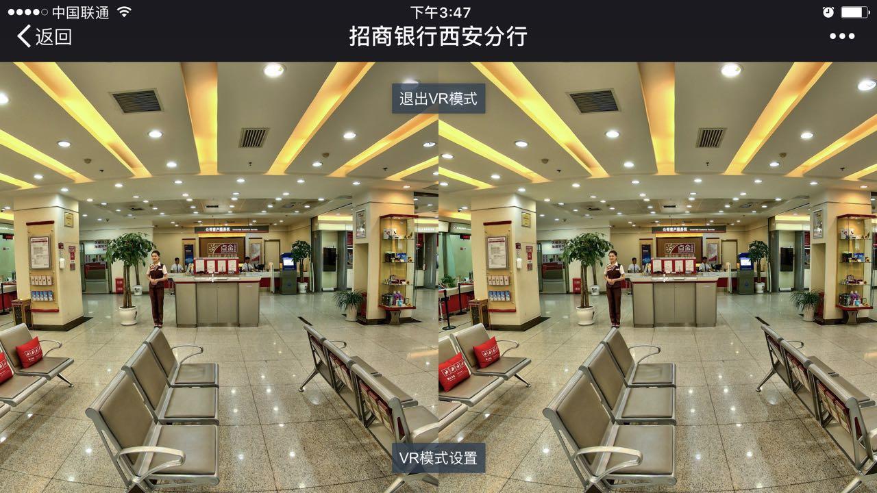 招商银行VR2