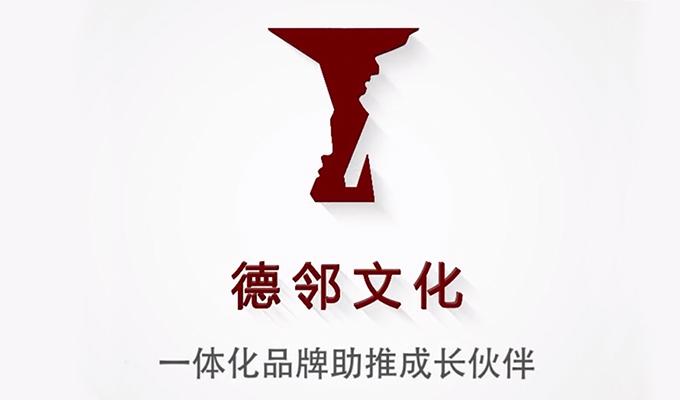 西安网站建设案例-西安德邻文化发展有限公司