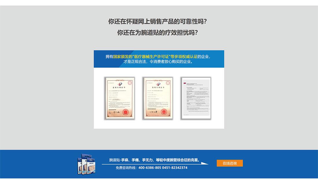 哈尔滨红豆杉生物制药有限公司_04