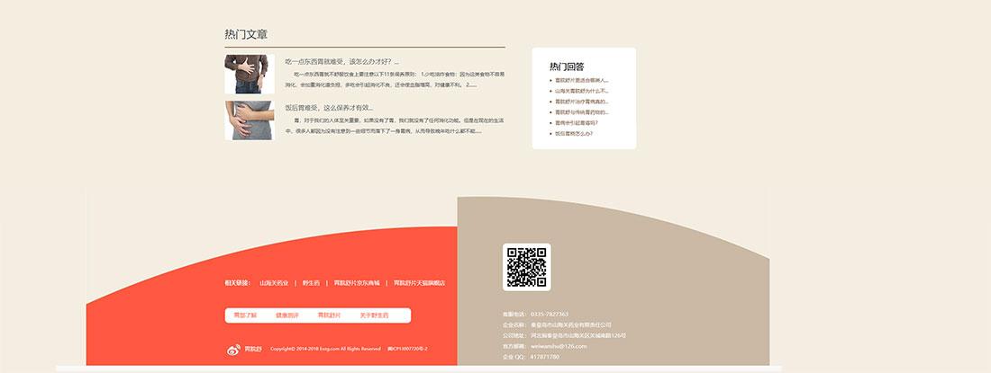 秦皇岛市山海关药业有限责任公司_04