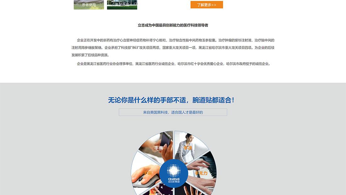 哈尔滨红豆杉生物制药有限公司_06