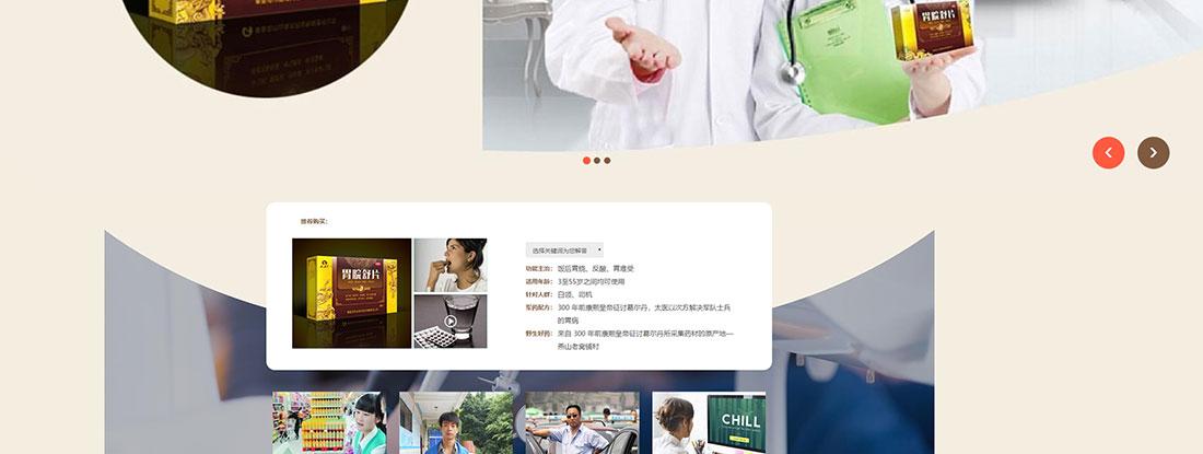 秦皇岛市山海关药业有限责任公司_02