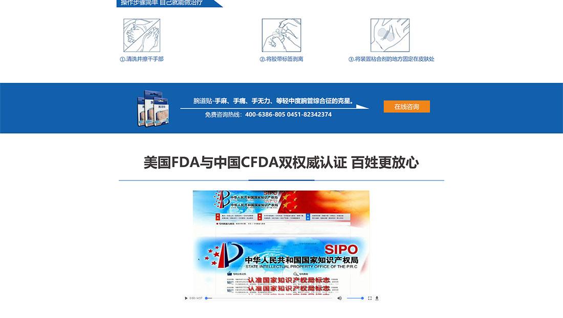 哈尔滨红豆杉生物制药有限公司_03