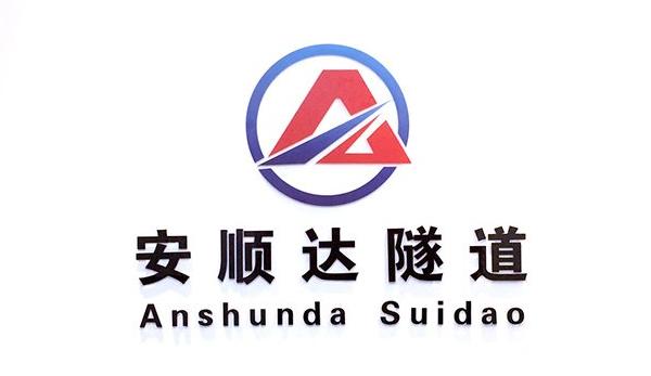 西安网站建设案例-陕西安顺达隧道工程有限公司