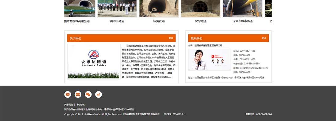 陕西安顺达隧道工程有限公司_03