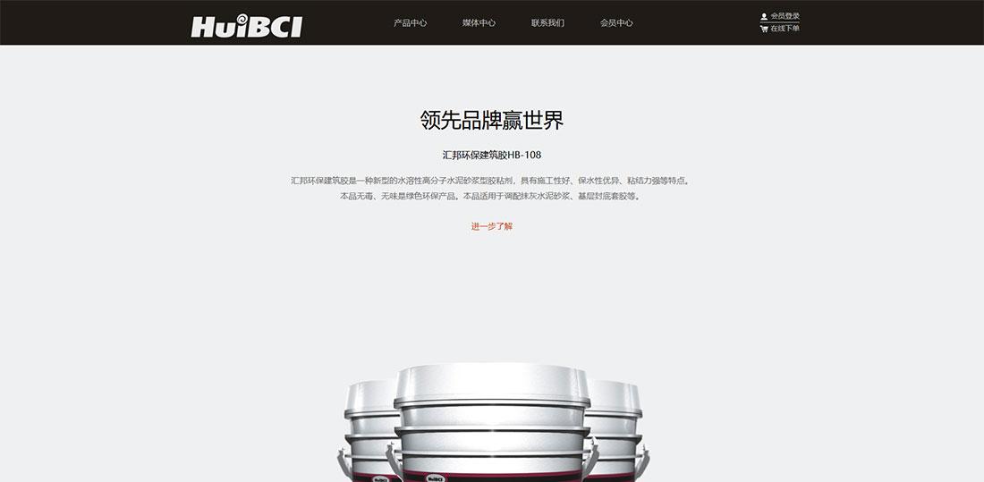 西安汇邦建材科技有限公司西安汇邦建材科技有限公司_01