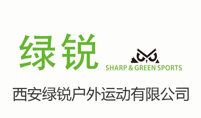 西安网站建设案例-西安绿锐户外运动有限公司
